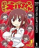 秋田妹!えびなちゃん 1 (ヤングジャンプコミックス)