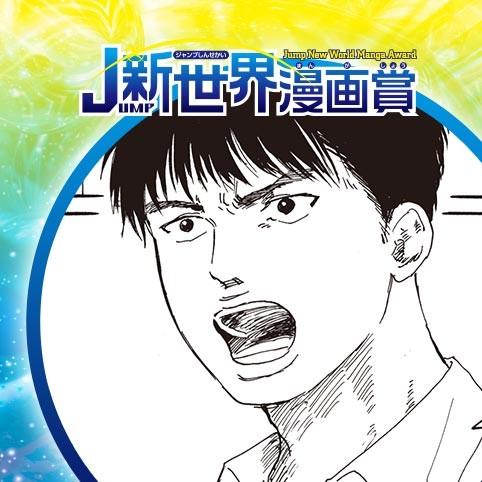 嫉妬の化身/2021年1月期JUMP新世界漫画賞