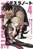 テスラノート(4) (週刊少年マガジンコミックス)