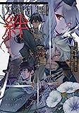 刀剣乱舞-ONLINE-アンソロジーコミック 刀剣乱舞-ONLINE-絆 (ヒーローズコミックス)