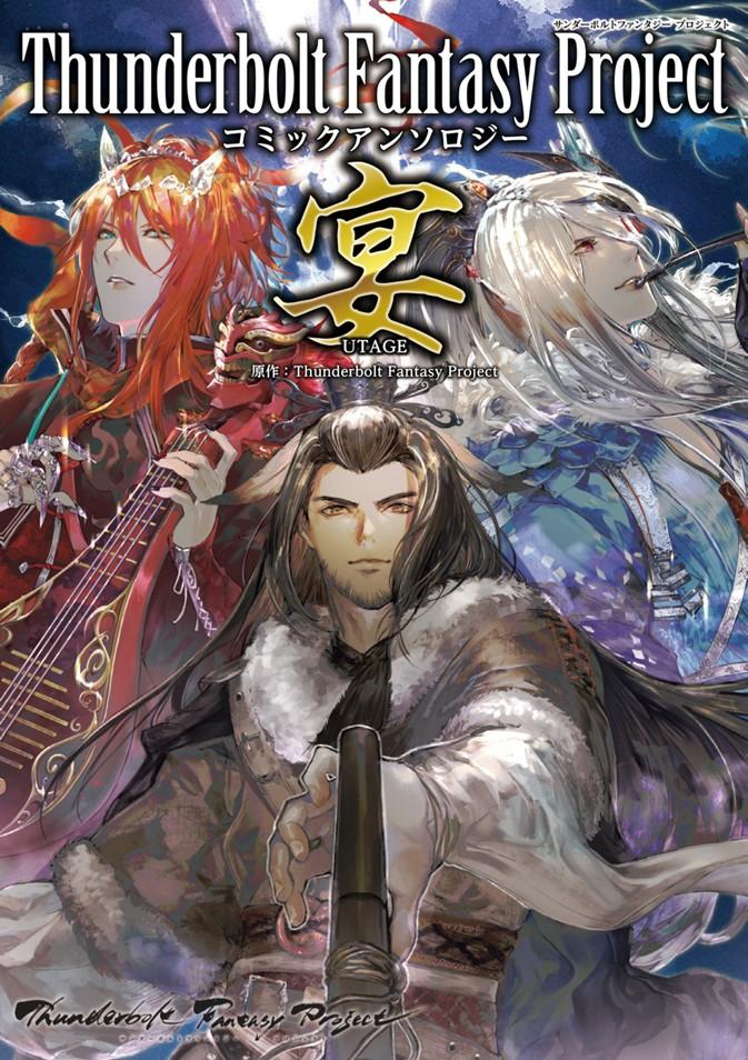 「Thunderbolt Fantasy Project」コミックアンソロジー『宴』