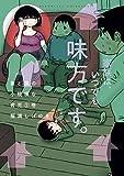 妻と僕の小規模な育児(5) (コミックDAYSコミックス)