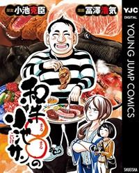 和牛○○の小池サン (ヤングジャンプコミックスDIGITAL)
