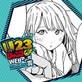 ソラヲアオイデ/第1回 U23ジャンプWEBマンガ賞