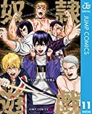 奴隷遊戯 11 (ジャンプコミックスDIGITAL)