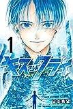 キスアンドクライ(1) (週刊少年マガジンコミックス)