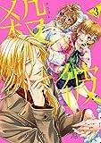 殺彼―サツカレ― 3巻: バンチコミックス