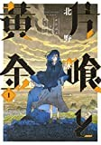 片喰と黄金 1 (ヤングジャンプコミックス)