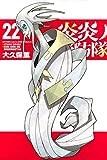炎炎ノ消防隊(22) (講談社コミックス)