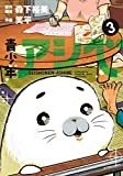 コミックス3巻発売中