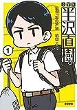 小学生 半沢直樹くん(1) (KCデラックス)