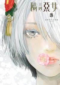 隣の悪女 3 (ヤングジャンプコミックス)