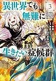 異世界でも無難に生きたい症候群 3 (マッグガーデンコミックス Beat'sシリーズ)