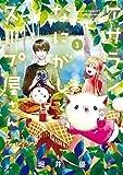 ケサランなにがしとスープ屋さん 3 (BLADEコミックス pixivシリーズ)