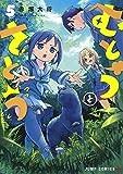 むとうとさとう 5 (ジャンプコミックス)