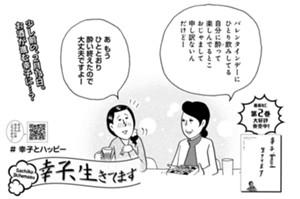 #幸子とハッピー