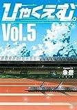 ひゃくえむ。(5) (KCデラックス)