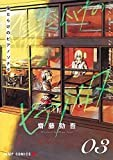 傷だらけのピアノソナタ 3 (ジャンプコミックス)