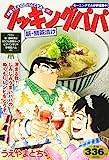 クッキングパパ 新・鯛茶漬け (講談社プラチナコミックス)