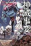 神威事変(1) (講談社コミックス)