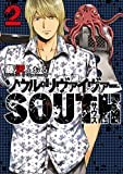 ソウルリヴァイヴァーSOUTH2(ヒーローズコミックス)