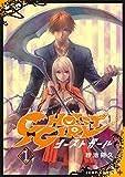 GHOST GIRL ゴーストガール 1 (ジャンプコミックス)