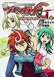 カードファイト!!ヴァンガードGストライドジェネレーション 2 (単行本コミックス)