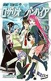 ロザリオとバンパイア 10 (ジャンプコミックス)