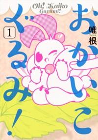 おかいこぐるみ! 1 (ヤングジャンプコミックス)