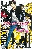 BLOODY MONDAY(11) (週刊少年マガジンコミックス)