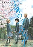 青のフラッグ 8 (ジャンプコミックス)