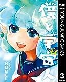 僕と宇宙人 3 (ヤングジャンプコミックスDIGITAL)