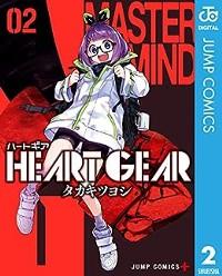 HEART GEAR 2 (ジャンプコミックス)