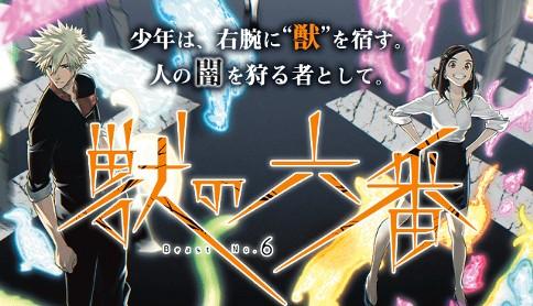 獣の六番 - 永椎晃平 / 【第1話】のけもののけもの | マガポケ