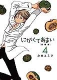 にがくてあまい 愛蔵版 (4) (ヒーローズコミックス)