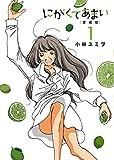 にがくてあまい 愛蔵版 (1) (ヒーローズコミックス)
