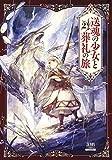 送魂の少女と葬礼の旅 (2) (ゼノンコミックス)