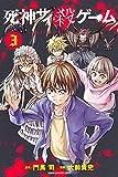 死神サイ殺ゲーム(3) (講談社コミックス)