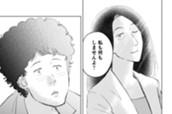 第14話 絵を描く鷹野(2) のサムネイル