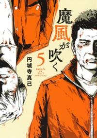 魔風が吹く 5 (ヤングジャンプコミックス)