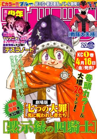 週刊少年マガジン2021年20号
