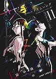サマータイムレンダ 11 (ジャンプコミックス)
