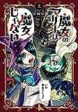 魔女のマリーは魔女じゃない 2 (BLADE COMICS)