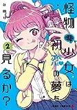 怪物少女は初恋の夢を見るか? 2 (ジャンプコミックス)