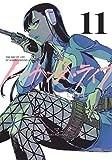 ノー・ガンズ・ライフ 11 (ヤングジャンプコミックス)