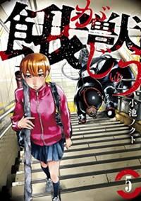 餓獣(5) (ヤンマガKCスペシャル)