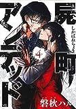 屍町アンデッド 4 (マッグガーデンコミック Beat'sシリーズ)