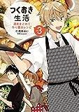 つくおき生活 週末まとめて作り置きレシピ (3) (バンブーコミックス タタン)