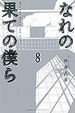 なれの果ての僕ら(8) (週刊少年マガジンコミックス)