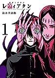愚者と欲界のレヴィアタン 1(ヒーローズコミックス)